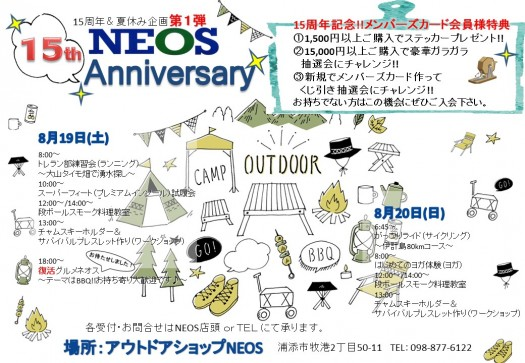 NEOSはおかげさまで15周年!! 記念イベントのお知らせです!!