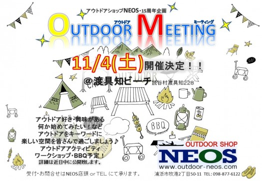 11月企画【OUTDOOR  MEETING】開催決定!
