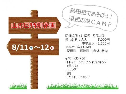 山の日イベント☆予告