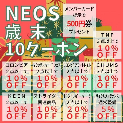 歳末クーポンプレゼント‼12/19~12/25利用可!!