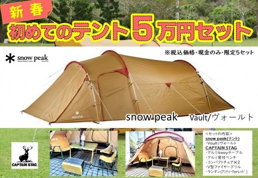 初めてのテントセット・5万円(税込)で販売!!※完売しました※