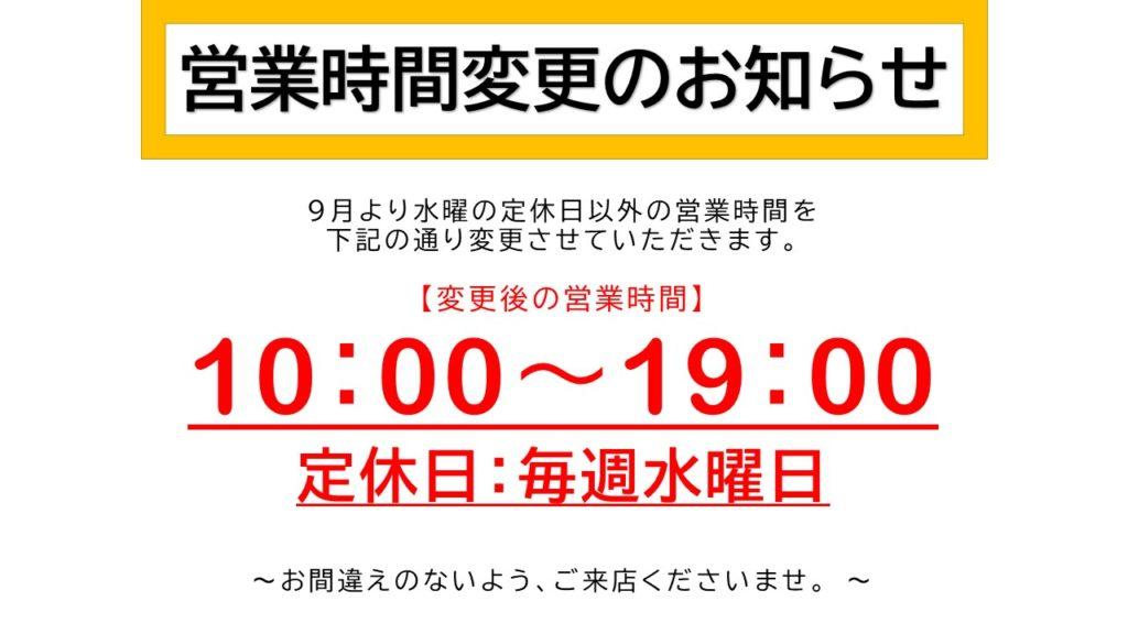 9月より営業時間が変更になります。